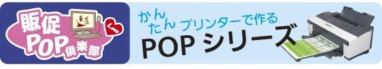 プリンターで簡単手作りPOP。POPで売上げをアップ
