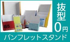 パンフレットスタンドを既存型で格安印刷