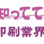 〜知ってて得する印刷業界用語〜【特色編】