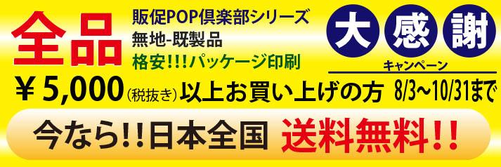 プリンターで作るPOP 販促POP倶楽部