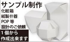 パッケージ化粧箱のサンプル作成します