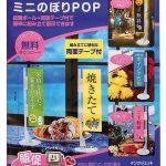 販促POP ミニのぼりPOP