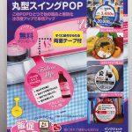 販促POP倶楽部 丸形スイングPOP