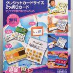 販促POP 2つ折カード