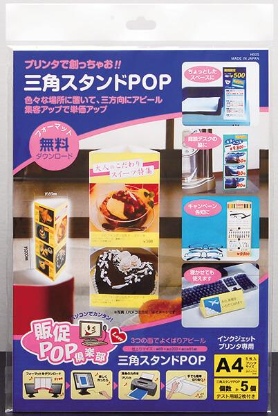 販促POP 三角スタンド