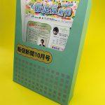 A4パンフレットスタンドD50mm-印刷-販促通販